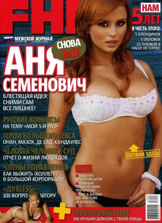 Эротика с невероятной голой красоткой Анной Семенович  72859